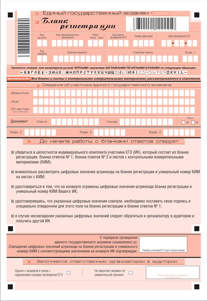 заявление на егэ 2014 бланк форма №3